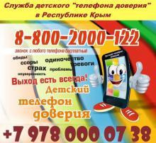 Детский телефон доверия!
