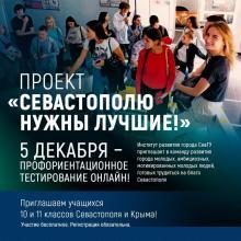 Институт развития города СевГУ